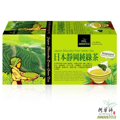 阿華師茶業日本靜岡純綠茶4gx18入