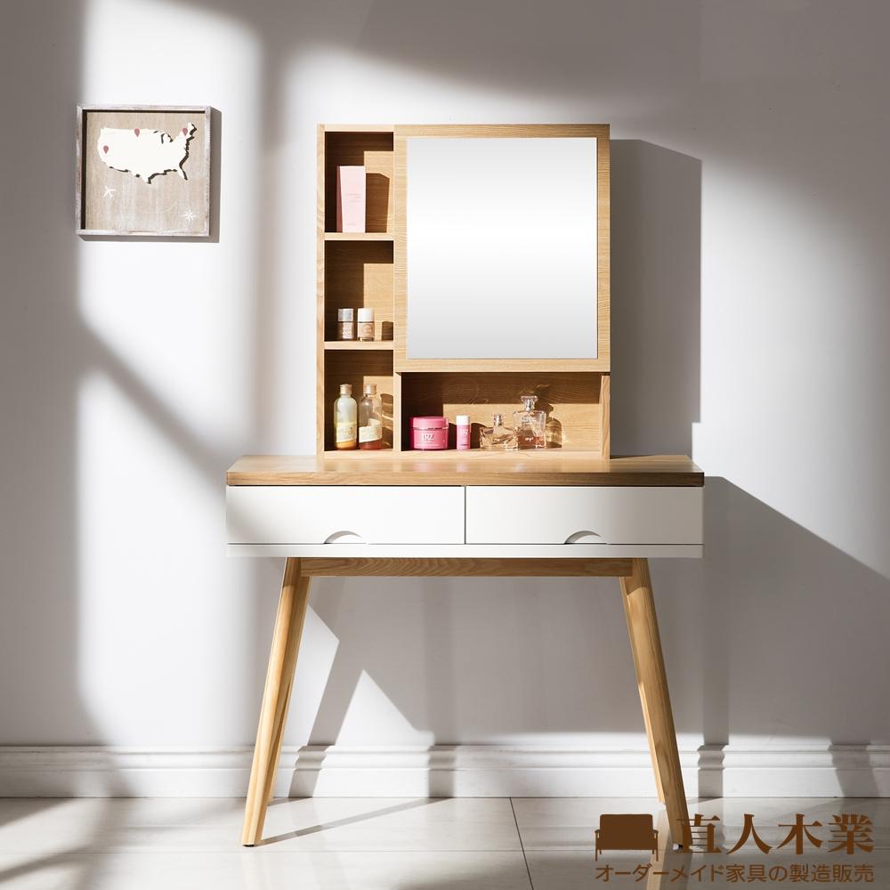 日本直人木業-EDWARD北歐風100CM化妝桌(100x46x158cm)