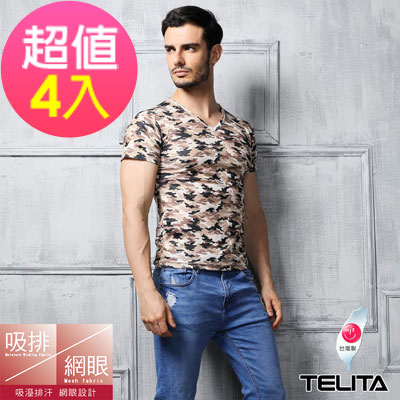 男內衣 吸溼涼爽迷彩網眼短袖V領內衣 沙漠黑(超值4件組)TELITA