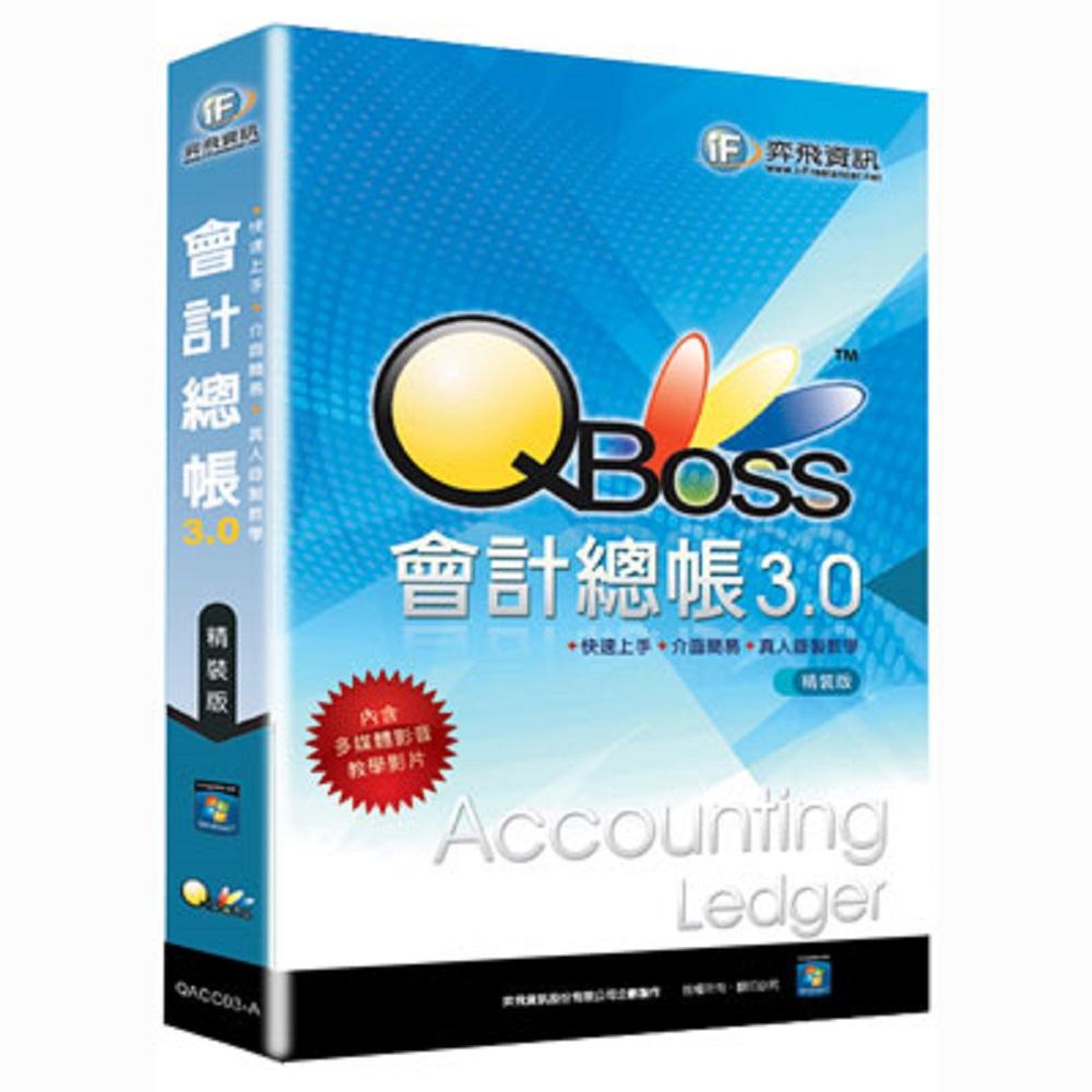 ★QBoss 會計總帳 3.0 - 精裝版