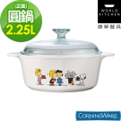 康寧 Corningware SNOOPY圓型康寧鍋 2.25L