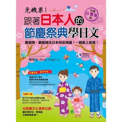 免機票!跟著日本人的節慶祭典學日文(附MP3)
