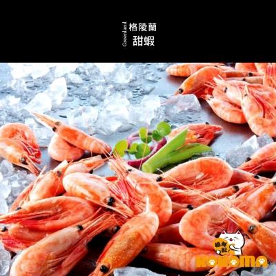 (好康499免運) 極鮮配 北極甜蝦 (250g±10%/包)