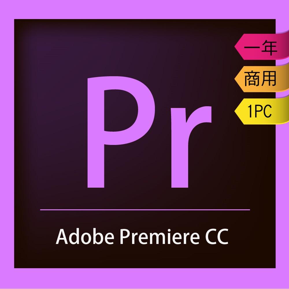 Adobe Premiere Pro CC 企業雲端授權版(一年授權)