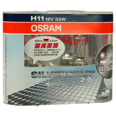 OSRAM 銀河星鑽燈泡 SILVERSTAR2.0 公司貨(H11)
