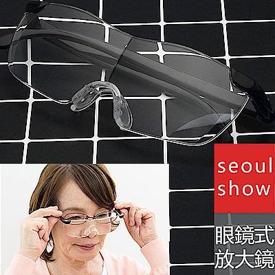 Seoul Show首爾秀 佩戴型眼鏡式放大鏡