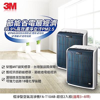 3M 淨呼吸極淨型空氣清淨機-FA-T10AB(適用3~8坪) 二入組