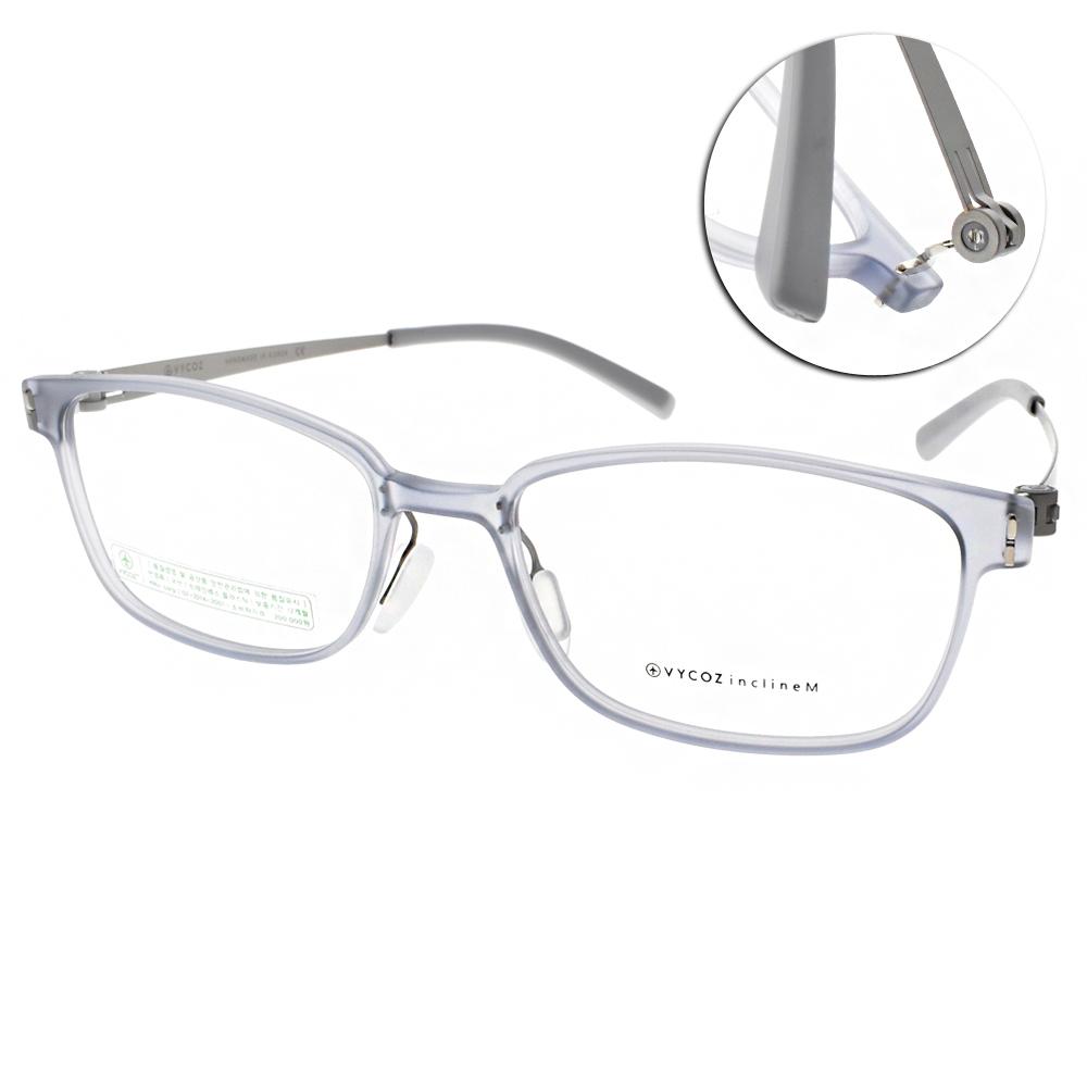 VYCOZ眼鏡 極致創新/透藍-槍銀#CHARLY JEANGR