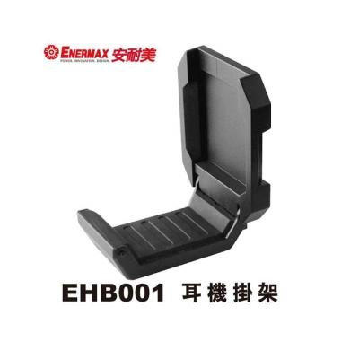 保銳 EHB001 電腦機殼 耳機掛架