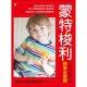 蒙特梭利精華全解讀:最適合華人父母的蒙氏教育實踐版 product thumbnail 1