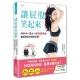 讓屁股笑起來:身體年齡-12歲、改善腰背膝痛,重塑臀型的精華訓練! product thumbnail 1