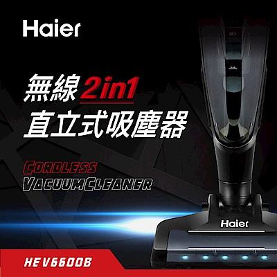 Haier海爾 無線2in1直立式吸塵器 (星際黑)