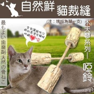 自然鮮-木天蓼系列啞鈴造型貓玩具 NF-003