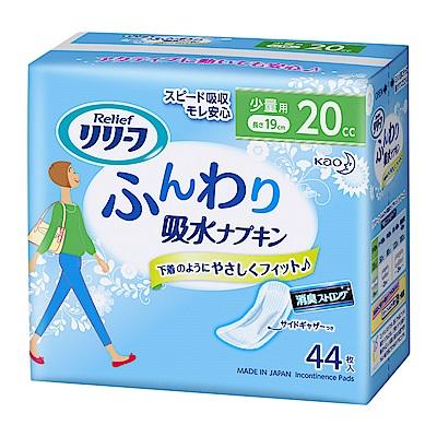 樂立舒  輕漏尿專用棉墊 抗菌舒適 少量 (20ccX44片/包)