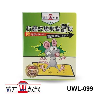 威力叔叔  UWL-099 折疊式變形黏鼠板 /  <b>12</b>入