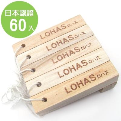 LOHAS 日本純天然無毒香樟木條 60入