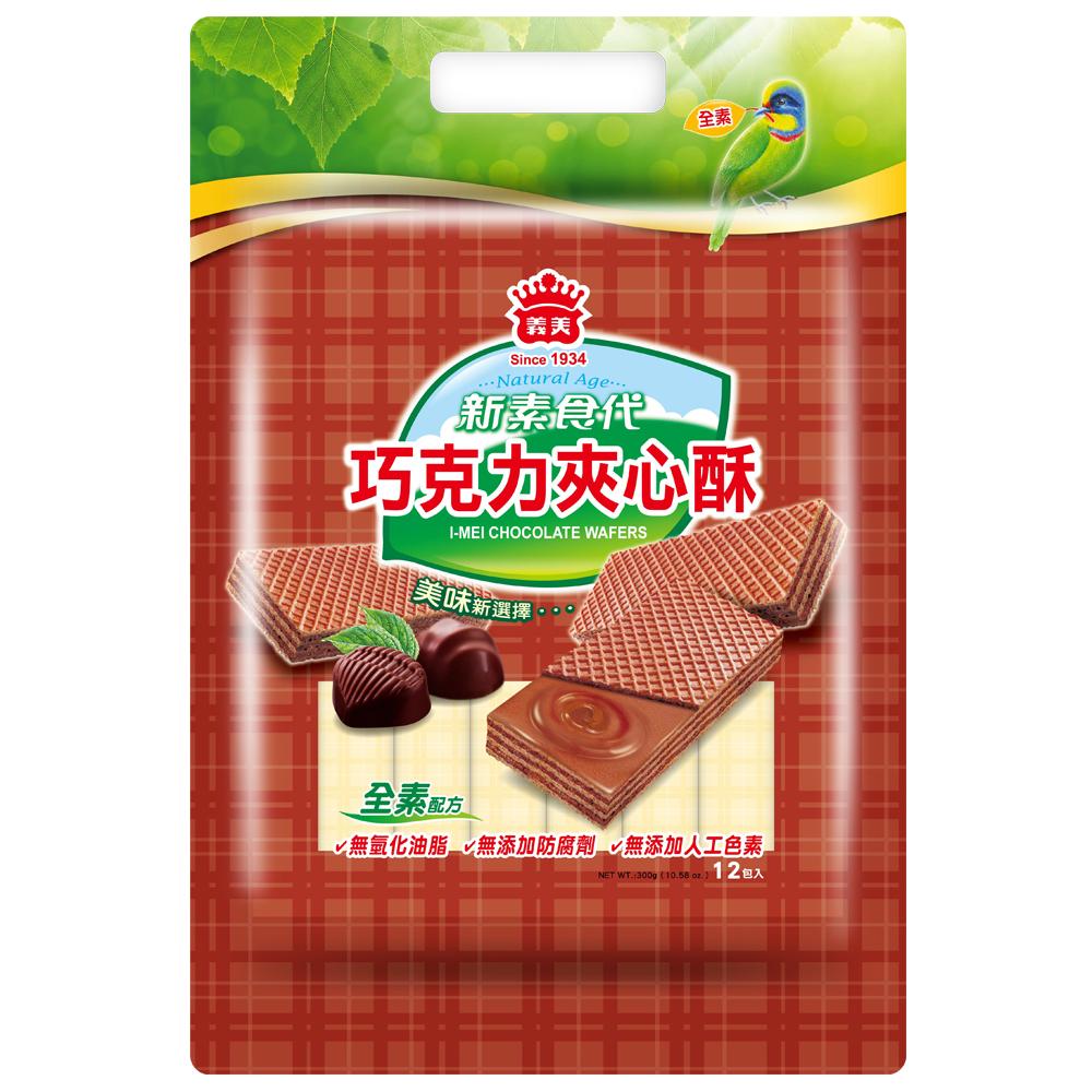 義美 新素食代巧克力夾心酥(300g)