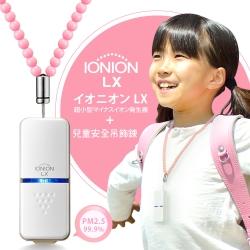 日本原裝 IONION LX超輕量隨身空氣清淨機 兒童吊飾鍊組 櫻花粉