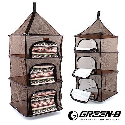 【韓國GREEN-B】 戶外折疊三層方形曬網 餐廚網籃 吊掛碗櫥 附收納袋 露營/吊籃/掛