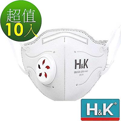 H&K 香港 活性碳+靜電吸附+大孔徑呼吸閥+5層過濾 成人立體口罩 白10入(空汙