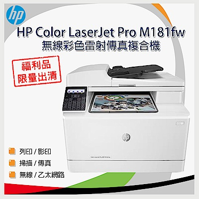 【福利品】HP Color LaserJet Pro M181fw 彩色無線雷射複合事務機