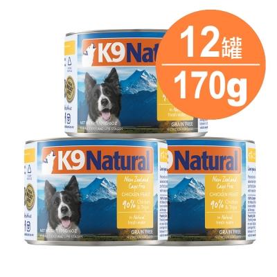 K9 90%生肉主食狗罐-無穀雞肉170g-12入