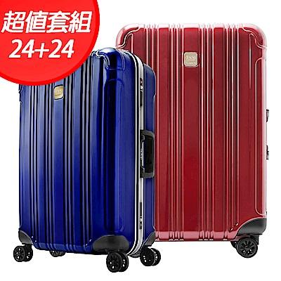 Deseno 酷比II-24+24吋輕量深鋁框行李箱兩件組-任選
