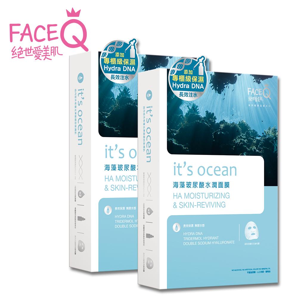 FaceQ絕世愛美肌 It s Ocean海藻玻尿酸水潤面膜6入/盒(買一送一活動組)
