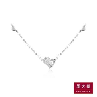 周大福  愛心鑽石18K金項鍊