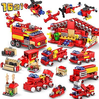 消防系列-16合一 消防指揮 新款積木 (兒童益智拼裝早教玩具)
