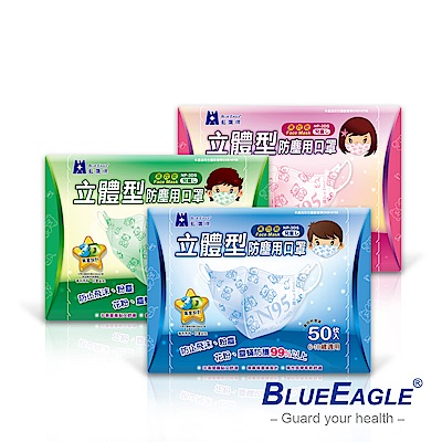 藍鷹牌 6-10歲兒童立體防塵口罩 50片/盒(藍/綠/粉三色可選)