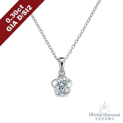 Alesai 艾尼希亞鑽石 GIA 30分 D/SI2 鑽石花朵項鍊