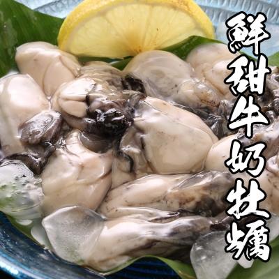 海鮮王 鮮甜牛奶牡蠣 *1盒組250g±10%/盒(任選)