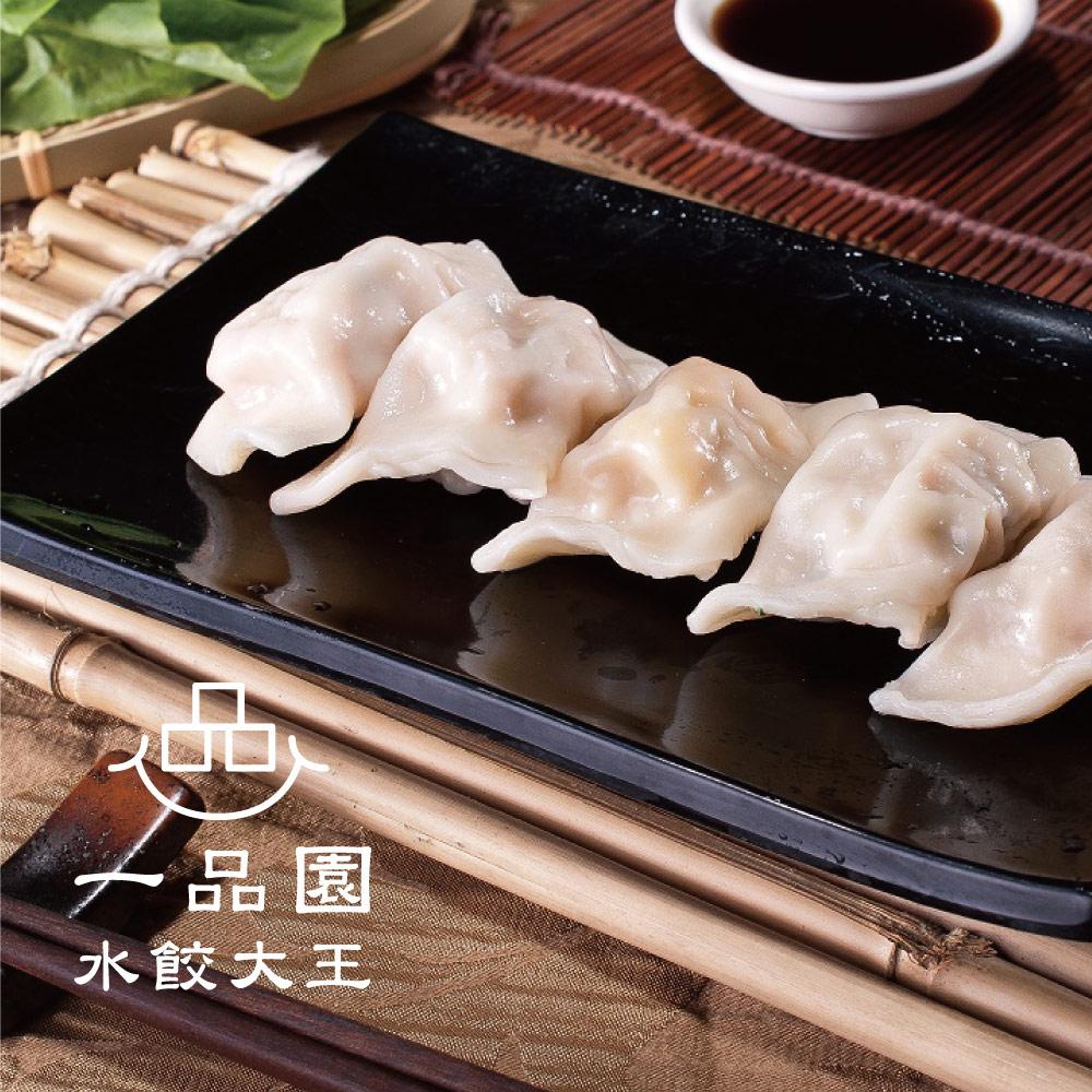 一品園 韭菜豬肉水餃 4盒 (365g/盒)