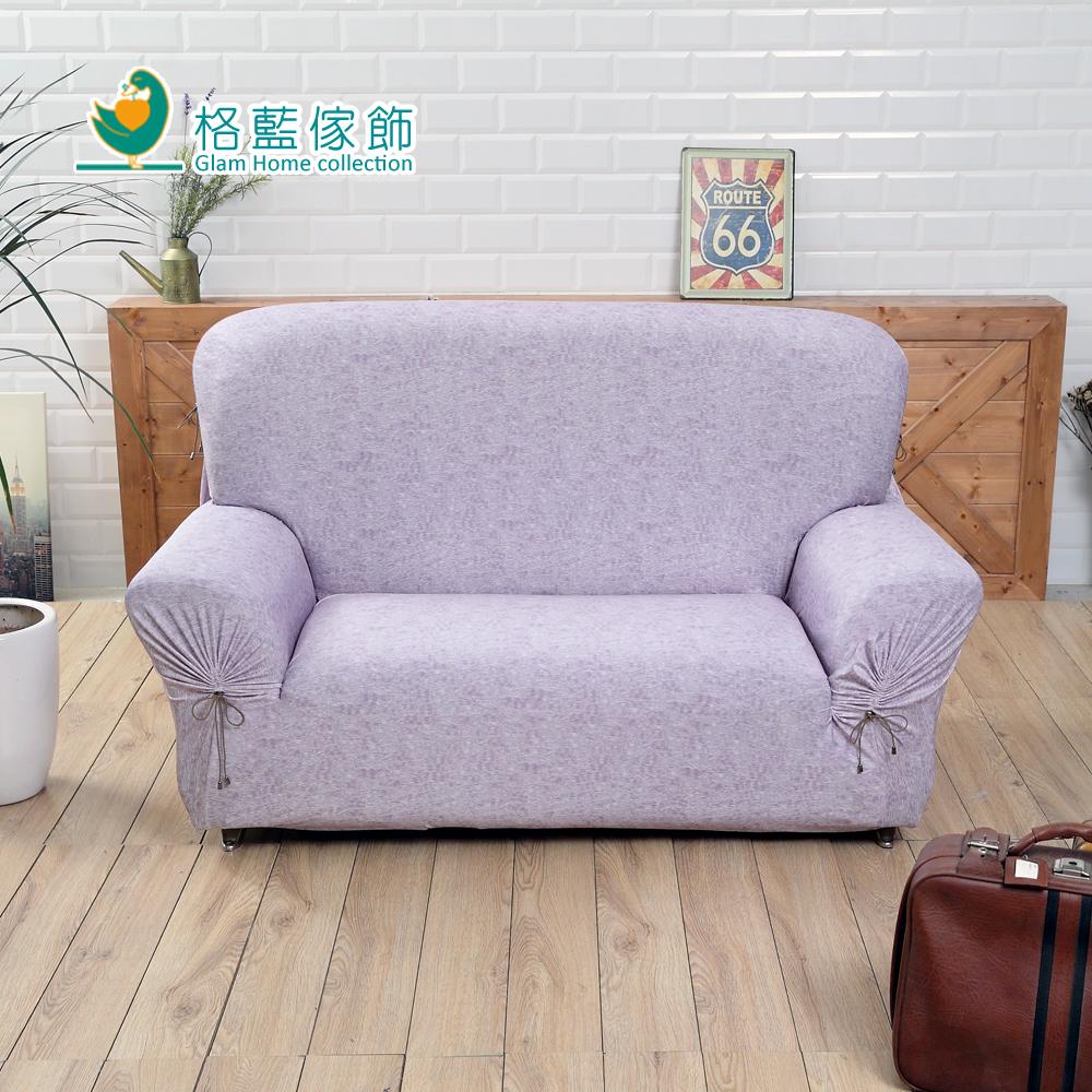 格藍傢飾 享樂時光冰涼沙發套1+2+3人座-浪漫紫