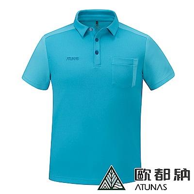 【ATUNAS 歐都納】男款透氣防曬吸濕排汗短袖POLO衫A1-P1823M藍綠