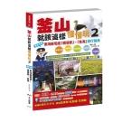 釜山就該這樣慢慢玩(2):獨家附贈釜山近郊-東海線電鐵「機張郡」、「金海」旅行別冊