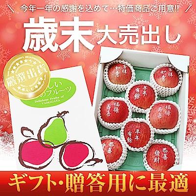 【天天果園】山形縣蜜蘋果8入禮盒(約2kg±10%)(春節禮盒)