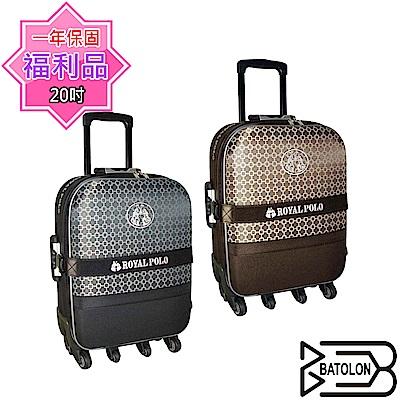【福利品20吋】格調非凡加大六輪旅行箱/行李箱