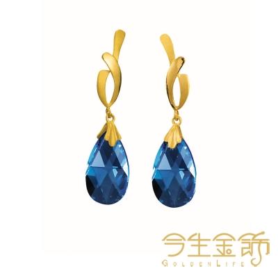 今生金飾 濃情(藍)耳環 時尚黃金耳環