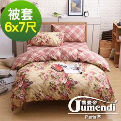 喬曼帝Jumendi-古典玫瑰 台灣製活性柔絲絨雙人被套6x7尺