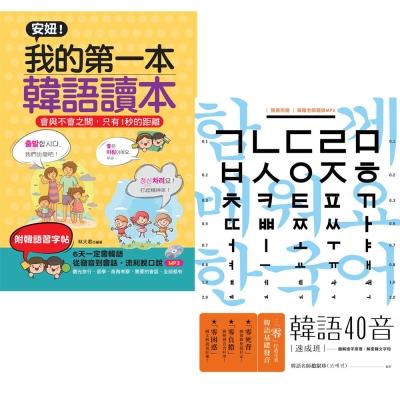 韓語40音速成班(1書1MP3)+安妞!我的第一本韓語讀本(2書)