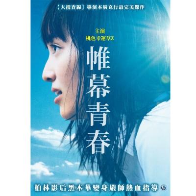 帷幕青春 DVD