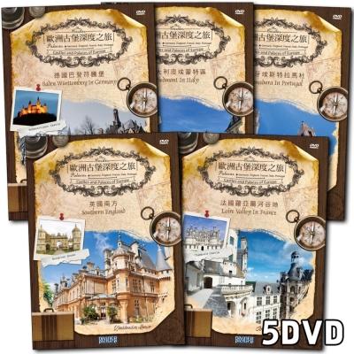 歐洲古堡深度之旅1~5 集 DVD