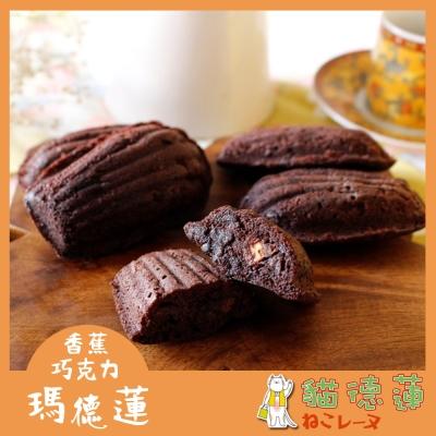 貓德蓮 5盒香蕉巧克力瑪德蓮蛋糕(6入/盒)