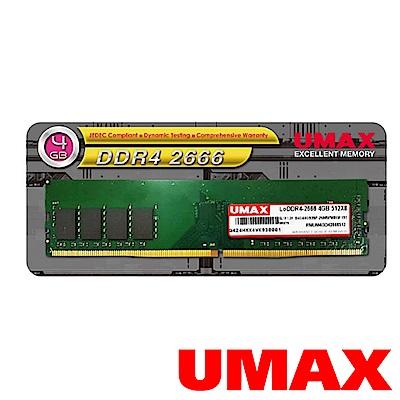 UMAX DDR4 2666  4GB 512x8 原生顆粒 桌上型記憶體