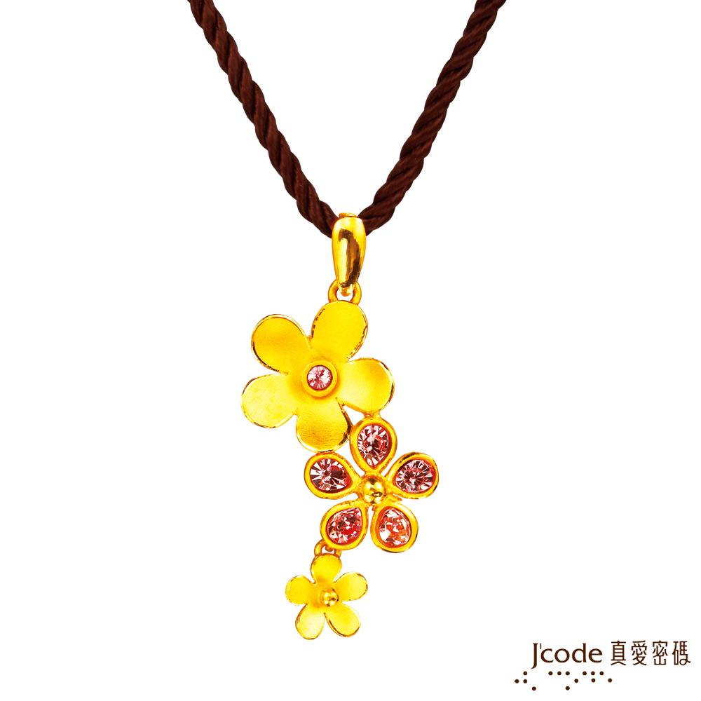 J'code真愛密碼金飾 幸福花語黃金/水晶墜子 送項鍊