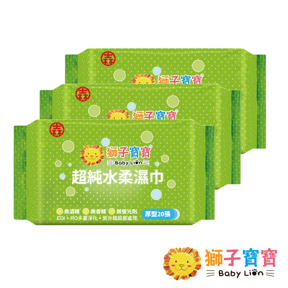 獅子寶寶 Baby Lion 超純水厚型濕紙巾20抽 (3包入)