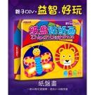 【Amuzinc酷比樂 童玩具 親子互動 紙盤貼紙畫 蝴蝶&獅子款(共10種圖樣)