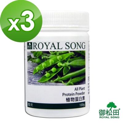 御松田-大豆蛋白 優質植物蛋白精華沖泡飲(100g/瓶)x3瓶